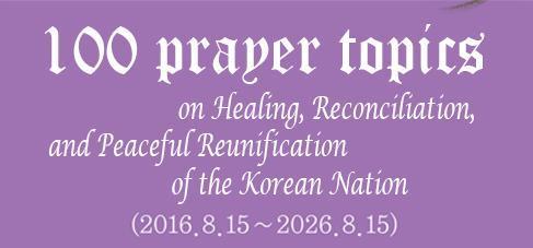korean-prayer-logo